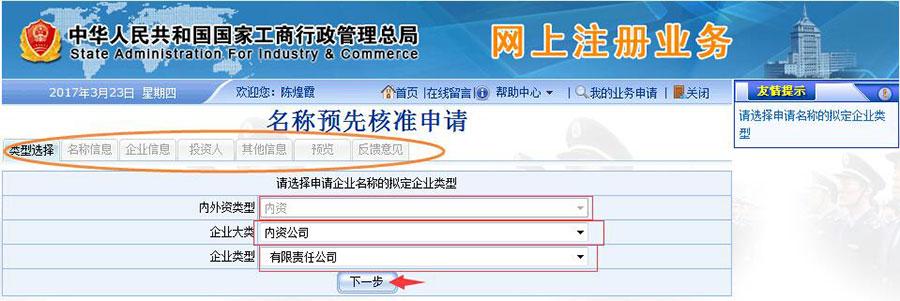 2021年南宁企业网上核名注册地址操作指南(教你怎样提高核名通过率?)
